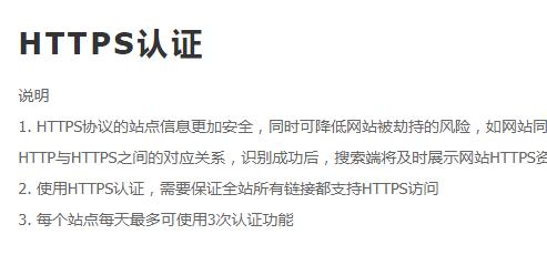 """《百度HTTPS认证显示""""您的站点有链接未通过https检验""""的解决办法》"""