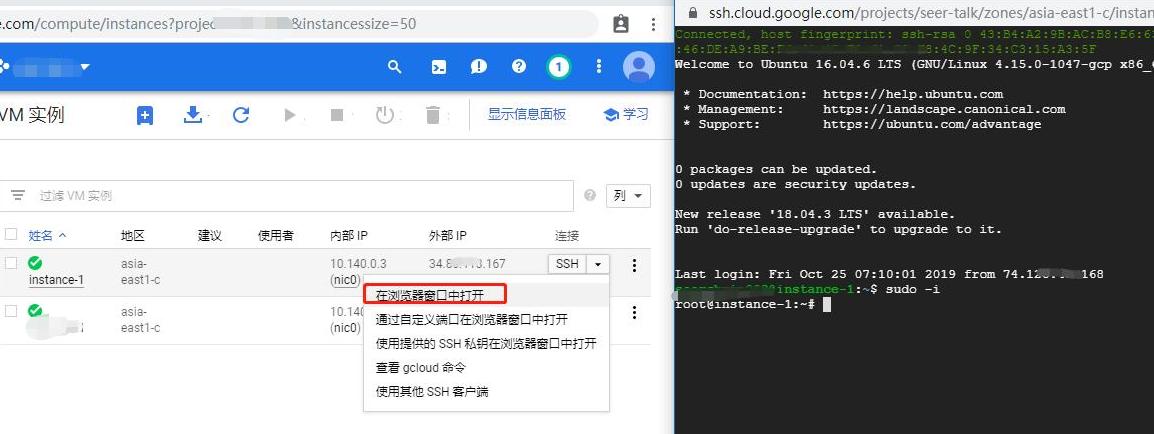 《用electerm等第三方SSH工具登陆谷歌云GCP》