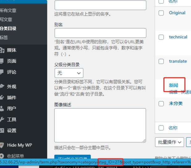 《搭建一个wordpress 新闻站点 并提供文章列表链接API供APP调用》
